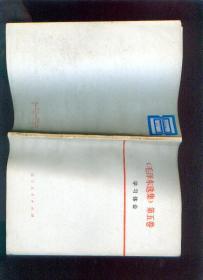 《毛泽东选集》第五卷学习体会《44752-9》