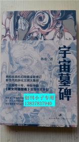 宇宙墓碑 韩松著 世纪出版集团 上海人民出版社