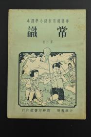 《常识》第二册1册 华侨适用初级小学课本 中华书局 1957年 非常实用的科学以及生活常识 文字图画相结合 注重科学性趣味性 内容包括爱护公共设施 公园花草树木 生病了应该怎样做 蜜蜂采花做蜜糖等
