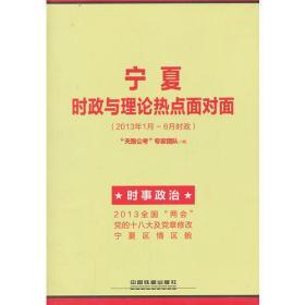 宁夏时政与理论热点面对面(2014最新时政)