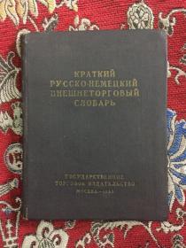 俄德对外贸易简明词典(俄文)