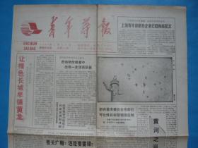 《青年导报》1988年2月19日,正月初三。恭祝读者新年进步、身体康健、合家欢乐