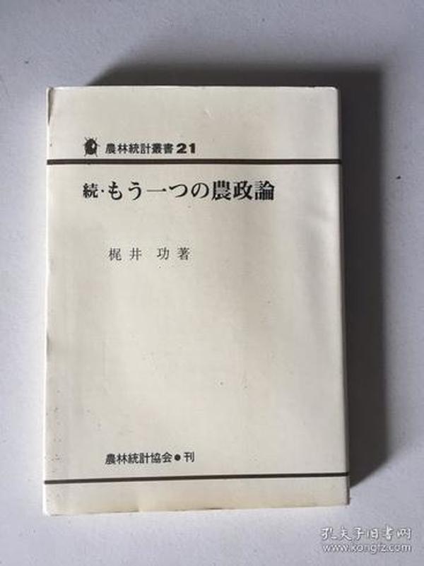続 もう一つの农政论 (日文原版硬精装)