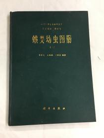 蛾类幼虫图册(一)