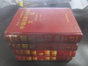走向21世纪的中国——中国改革与发展文鉴【中国金融卷 全四册】