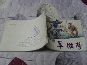 连环画 小人书  《翠微亭 》 封面有签名,封底左上角缺角  阳台第四层上层