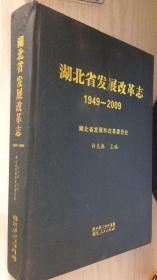 湖北省发展改革志 : 1949-2009
