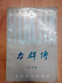 力群传(中国当代画家丛书)