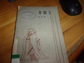 李闯王----1962年1版1印---馆藏书,品以图为准