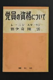 日文 版本《党员的资格》1册 刘少奇 陈云著 书中讲述了党员的资格问题  组织的原则 新党员采用的条件 党员的调整 入党的动机 入党的资格等 俊台社1954年出版
