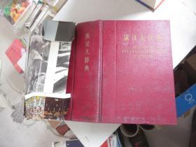 俄汉大辞典 有包装