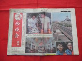 黑龙江日报。1994年6月15日。哈洽会专刊。9-12版