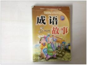 R137645 新天地教育经典丛书--成语故事--最新版(一版一印)