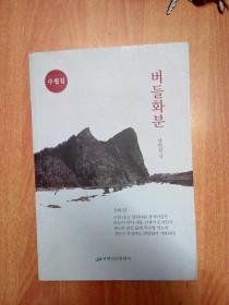 柳树花盘(朝鲜文)