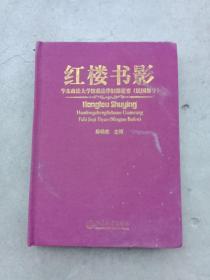 红楼书影:华东政法大学馆藏法律旧籍提要(民国部分)32开精装
