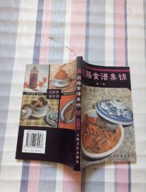 药膳食谱集锦第二版