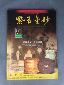 紫玉全砂91杂志