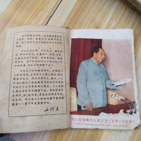 1971年红小兵课本【毛主席彩色版画,陈永贵等多幅版画】