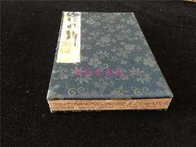 日本书画帖小品一册:有彩画藕、公鸡,墨竹图、僧人听茶图及和歌书法。