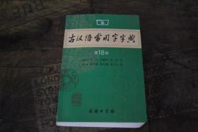古汉语.常用字字典(第4版)
