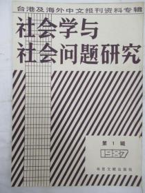 社会学与社会问题研究 (台湾及海外中文报刊资料专辑)  1987年 第亠辑