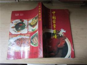 中国家常菜谱 (八五品)