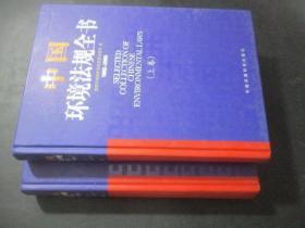 中国环境法规全书(1982-2005)(上下)