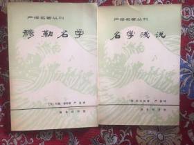 严译名著丛刊:穆勒名学、名学浅说【二册合售】私藏