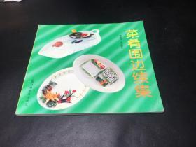 菜肴围边续集+瓜雕(合售)