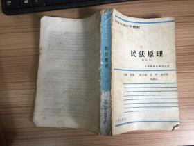 高等学校法学教材:《民法原理》(修订本)【封底撕缺】
