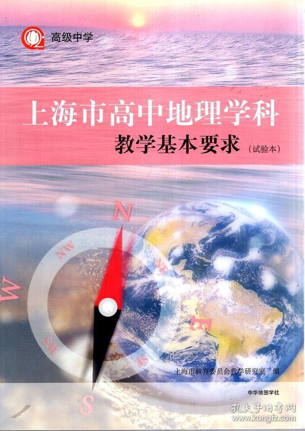 高级中学.上海市物理高中学科教学基本要求(试知识点重难点高中地理图片