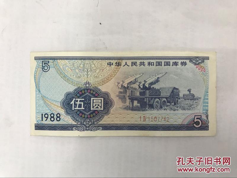 中华人民共和国国库券5元航天工业 1988年五元国库券保真
