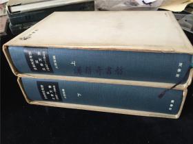 《日本外交年表并主要文书》2册全,明治百年史丛书。初版初印,涵盖清末至抗时期发生的历史事件和各种签订的条约,非常难得的史料。卷前有详细年表(天保年间至昭和时期),末附满洲铁路图一张。