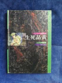 阎连科 生死晶黄 1996年 精装本 印1000本