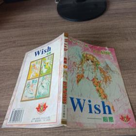 简体中文版 WISH 心愿
