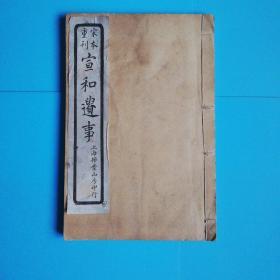 民国白纸宋本重刊宣和遗事.后集【上海扫叶山房印行】