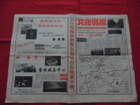 文化导报。1994年6月11日。哈洽会专刊。