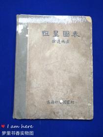 恒星图表(8开布脊精装无护封)民国二十六初版
