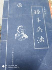 特价!孙子兵法:皇家藏本  9787538505658