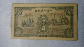 第一套人民币 伍仟元纸币 编号66280018