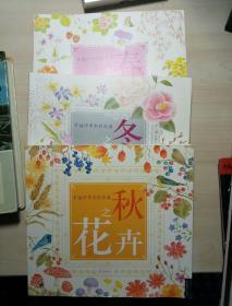 幸福四季水彩花园:春之花卉、秋之花卉、冬之花卉 3本合售