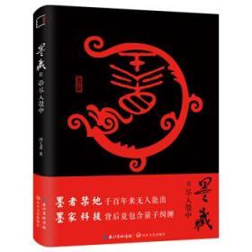 墨藏II:尽入彀中(揭开墨家隐匿千年的谜团)