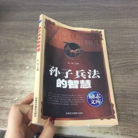 励志文库:孙子兵法的智慧