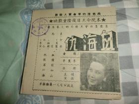 戏单:沪光大戏院,血海仇,李丽华玉照