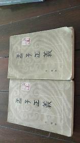 孟子正义-上下册(清人十三经注疏,1987年一版一印)