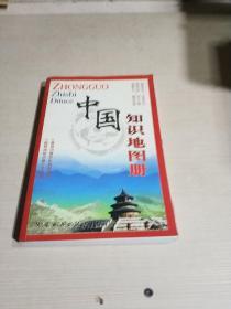 中国知识地图册(一版一印)