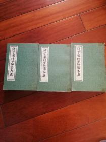铸雪斋抄本聊斋志异(三册全)
