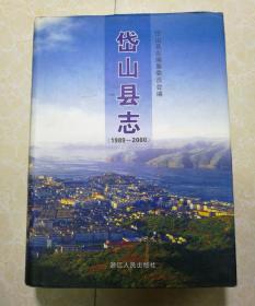 岱山县志(1989---2000)