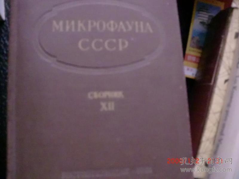 苏联微生物群【俄文】  看图