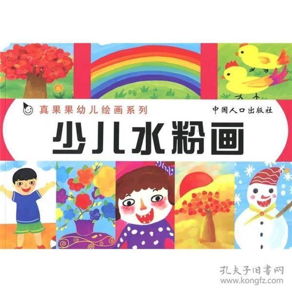 画系列:少儿彩笔画(全四册)-收藏与鉴赏 日文书 外文原版